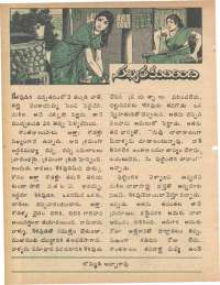 March 1979 Telugu Chandamama magazine page 29