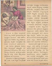 March 1979 Telugu Chandamama magazine page 44