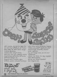 March 1979 Telugu Chandamama magazine page 66