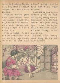 March 1979 Telugu Chandamama magazine page 21