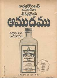 March 1979 Telugu Chandamama magazine page 64