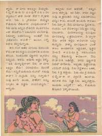 March 1979 Telugu Chandamama magazine page 56