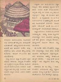 March 1979 Telugu Chandamama magazine page 23