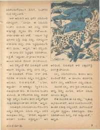 March 1979 Telugu Chandamama magazine page 11