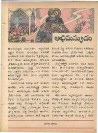 March 1979 Telugu Chandamama magazine page 38