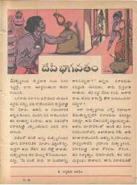 March 1979 Telugu Chandamama magazine page 50