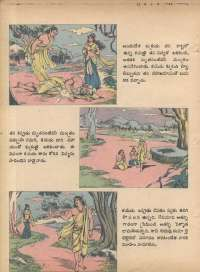 March 1979 Telugu Chandamama magazine page 37
