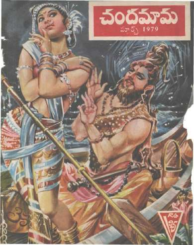 March 1979 Telugu Chandamama magazine cover page