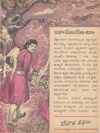 March 1979 Telugu Chandamama magazine page 20