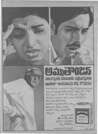 March 1979 Telugu Chandamama magazine page 4