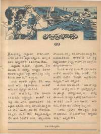 March 1979 Telugu Chandamama magazine page 9