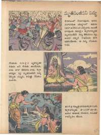 March 1979 Telugu Chandamama magazine page 34