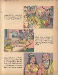March 1979 Telugu Chandamama magazine page 36