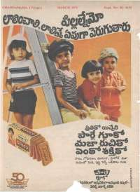 March 1979 Telugu Chandamama magazine page 68