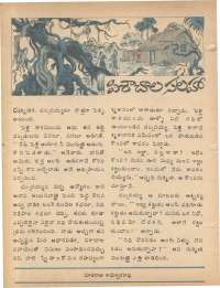 March 1979 Telugu Chandamama magazine page 58