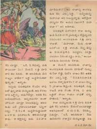 March 1979 Telugu Chandamama magazine page 14