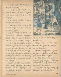 March 1979 Telugu Chandamama magazine page 59