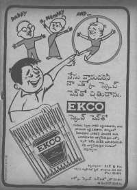 March 1979 Telugu Chandamama magazine page 2
