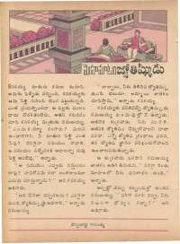 March 1979 Telugu Chandamama magazine page 48