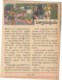 March 1979 Telugu Chandamama magazine page 32