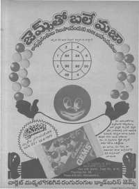 March 1979 Telugu Chandamama magazine page 3