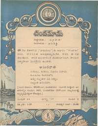 March 1979 Telugu Chandamama magazine page 7