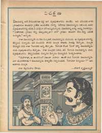 March 1979 Telugu Chandamama magazine page 57