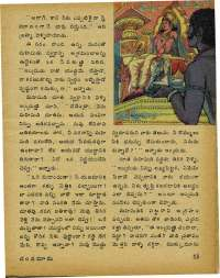 November 1979 Telugu Chandamama magazine page 53