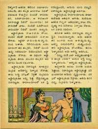 November 1979 Telugu Chandamama magazine page 38