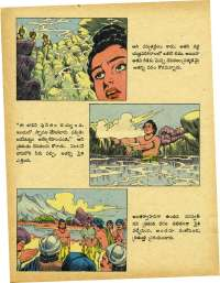 November 1979 Telugu Chandamama magazine page 36