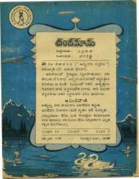 November 1979 Telugu Chandamama magazine page 5