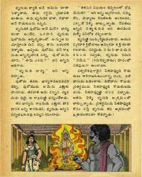 November 1979 Telugu Chandamama magazine page 32