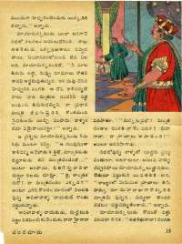 November 1979 Telugu Chandamama magazine page 15