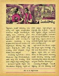 November 1979 Telugu Chandamama magazine page 23