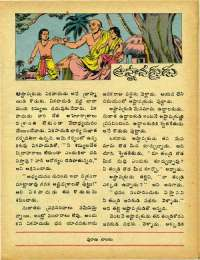 November 1979 Telugu Chandamama magazine page 37
