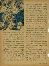 November 1979 Telugu Chandamama magazine page 8