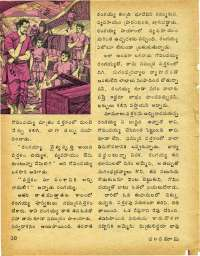 November 1979 Telugu Chandamama magazine page 20