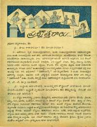 November 1979 Telugu Chandamama magazine page 6
