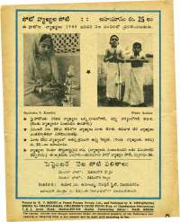 November 1979 Telugu Chandamama magazine page 63