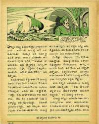 November 1979 Telugu Chandamama magazine page 39