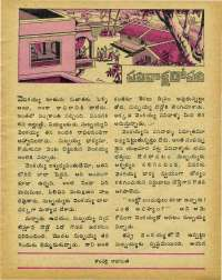 November 1979 Telugu Chandamama magazine page 45