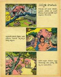 November 1979 Telugu Chandamama magazine page 33