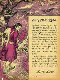 November 1979 Telugu Chandamama magazine page 19