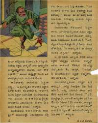 November 1979 Telugu Chandamama magazine page 12