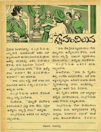 November 1979 Telugu Chandamama magazine page 28