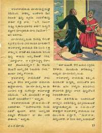 November 1979 Telugu Chandamama magazine page 13