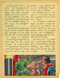 November 1979 Telugu Chandamama magazine page 18