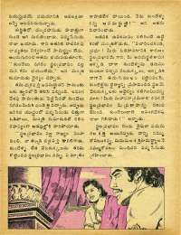 November 1979 Telugu Chandamama magazine page 44