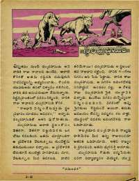 November 1979 Telugu Chandamama magazine page 43
