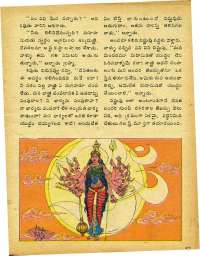 November 1979 Telugu Chandamama magazine page 57